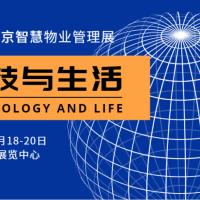 2020南京物业展