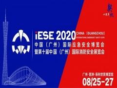 2020中国(广州)国际应急安全博览会,不可错过的十大理由!
