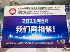 感恩有您!2020杭州消防展圆满收官,2021年5月我们再相聚!
