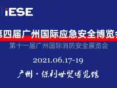 2021第四届中国(广州)国际应急安全博览会暨第十一届中国(广州)国际消防安全展览会