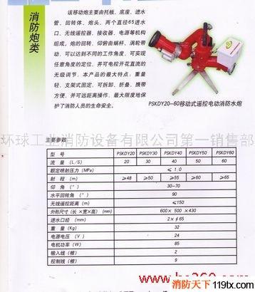 供应环球消防PSKD40电动消防水炮150M