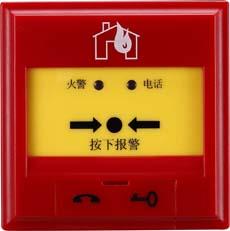 手动火灾报警按钮