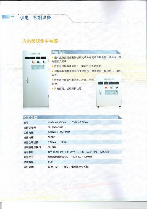 HY5000集中电源集中控制型消防应急照明集中电源